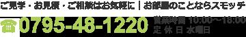 賃貸住宅のことならスモッチ TEL 0795-48-1220ご見学・お見積・ご相談はお気軽に