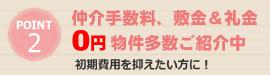 敷金・礼金・仲介手数料0円 賃貸物件!|賃貸物件検索サイト スモッチ