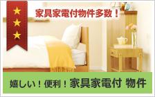 嬉しい!便利!家具家電付 賃貸物件