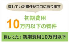 家賃4万円以下の賃貸物件