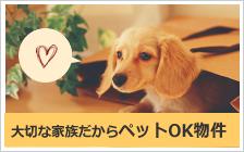 ペットOK・ペット可 賃貸物件